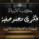 Fekry Mohamed Lawyer