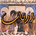 Zeryab - Zeryab زرياب