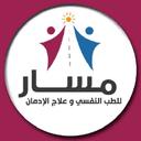MasarHospital - مركز مسار للطب النفسي وعلاج الادمان