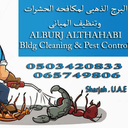 Alburjalthahabi Pest Control Water Tank Cleaning