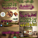 محمد عز العرب كامل