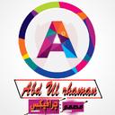 عبد الرحمن البربري