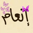 إنعام عبد الفتاح