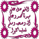 Randa Saleem