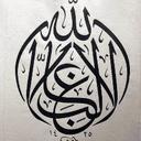 الله غالب Alllah Ghalib
