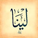 Lina_Alattar - Lina Attar