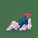 امير خالد