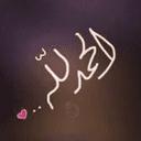 حازم خالد