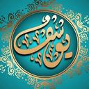 أبو عبد الله يوسف