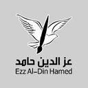 عز الدين حامد