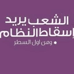 مصر حرة