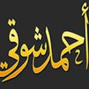 ahmedbnshawky - Ahmed Shawky