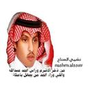 نشمي السناح