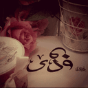 Fadwa_Ali - فدوى علي