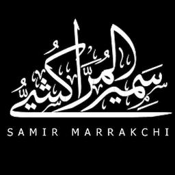 سمير المراكشي