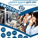 يوسف محمد حمود العشاري