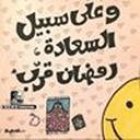 Omnia Abo Youssif