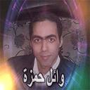 وائل حمزة
