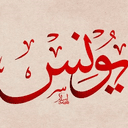 Younis ibrahim
