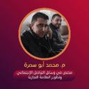 Mohammes Abu Samra