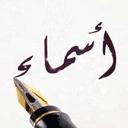 أسماء الغلبان
