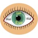 عين Eye