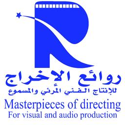 روائع الإخراج للانتاج الفني المرئي والمسموع