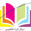 إثراء التعليمي