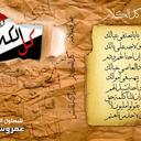 Amro Abbas