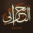 محمد الريحاني
