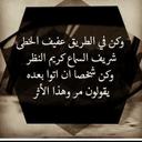 فاطمة أحمد
