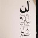 دينا شحاته