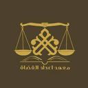 معهد إعداد القضاة في سوريا