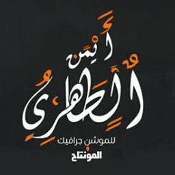 Mohammed Tahri