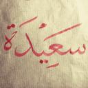 سعيدة رمضان