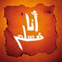 ishak28594 - إسحاق الجزائري