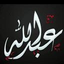 عبدالله البغدادي