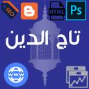 تاج الدين ناصري