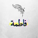 فاطمة فارس