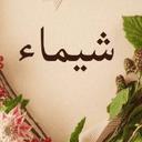 شيماء هبة