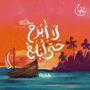 Nourhan Alsiedy