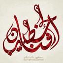 Afnan Alkhatib
