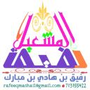 رفيق هادي مبارك هادي مشعيل