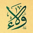 ولاء أبو عبيد