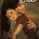 مهابنت عبدالعزيز