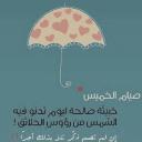 ابتسام Ebtisam Alalwy